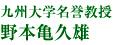 九州大学名誉教授 野本亀久雄